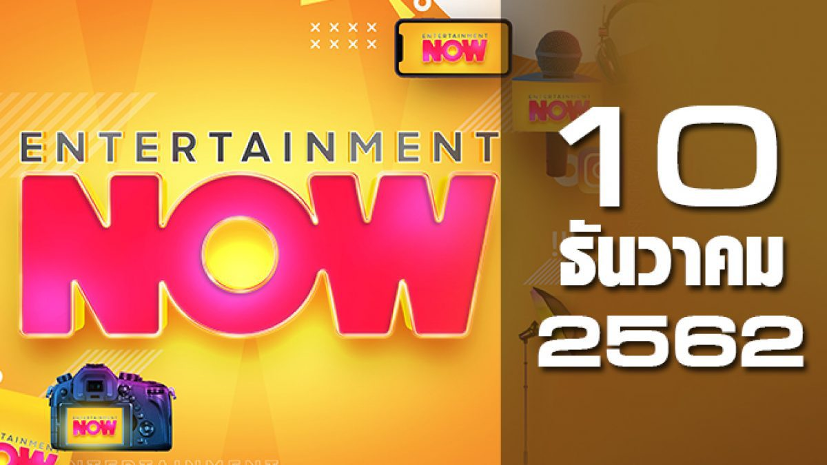 Entertainment Now 10-12-62