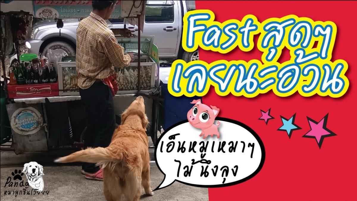 Fast สุดๆ เลยนะอ้วน l วิ่งตัวปลิวเลย