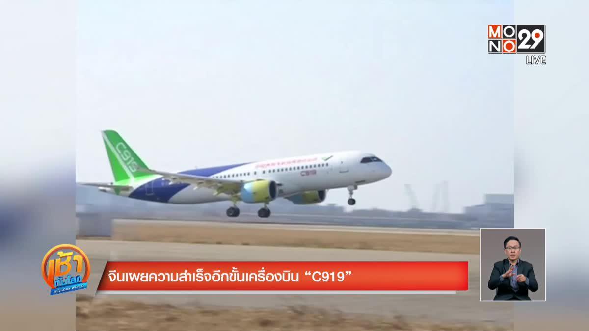 """จีนเผยความสำเร็จอีกขั้นเครื่องบิน """"C919"""""""