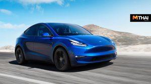 Tesla Model Y ทำระยะได้ถึง 480 กม. ราคาเริ่มต้น 1.23ล้านบาท