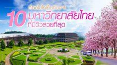 ต้องไปให้เห็นกับตา! 10 มหาวิทยาลัยไทยที่มีวิวสวยที่สุด