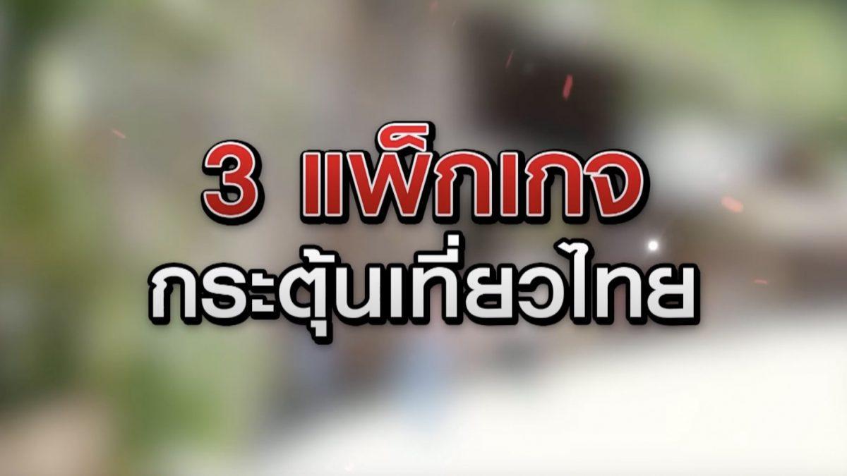 กระตุ้นเที่ยวไทย 17-06-63