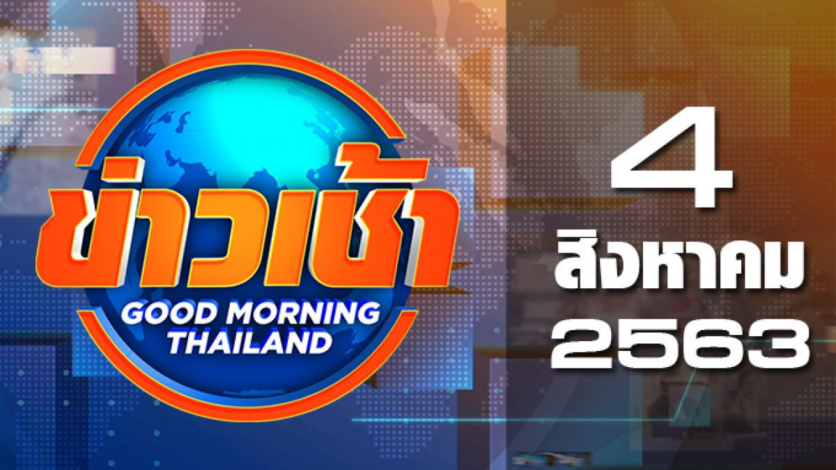 ข่าวเช้า Good Morning Thailand 04-08-63
