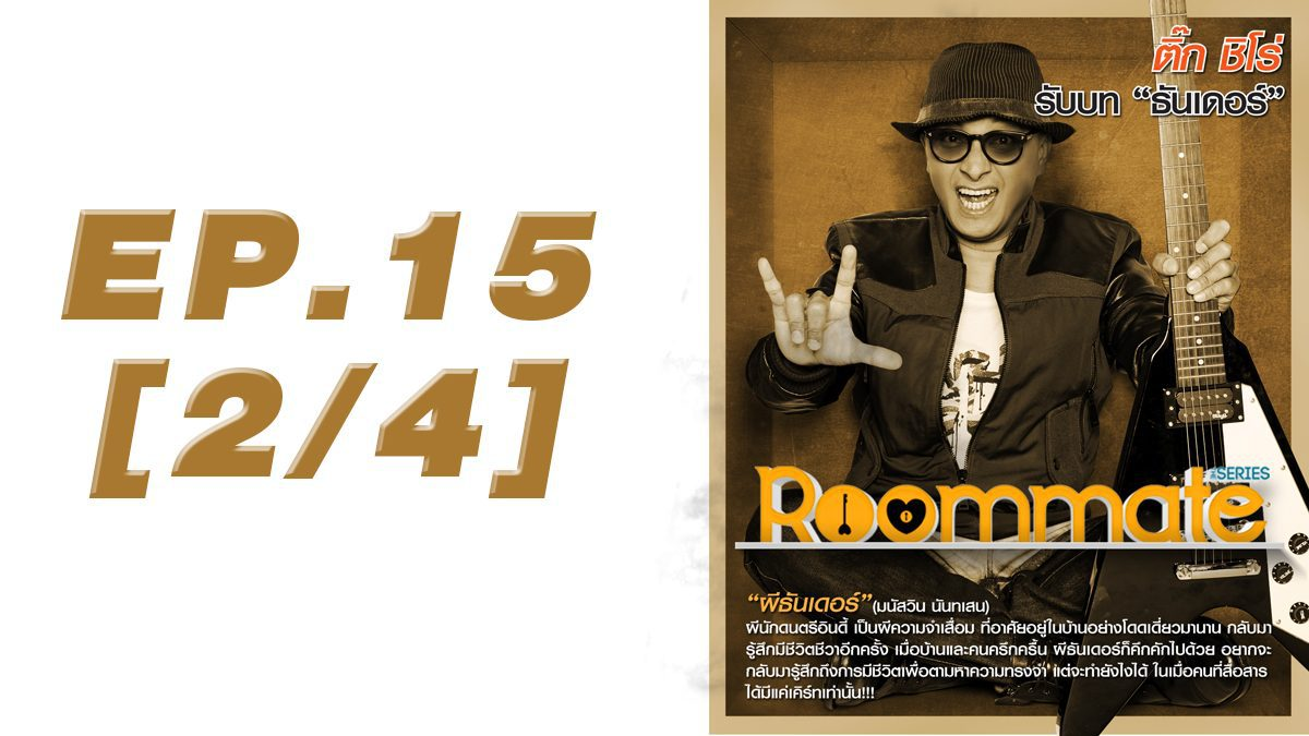 Roommate The Series EP15 [2/4]