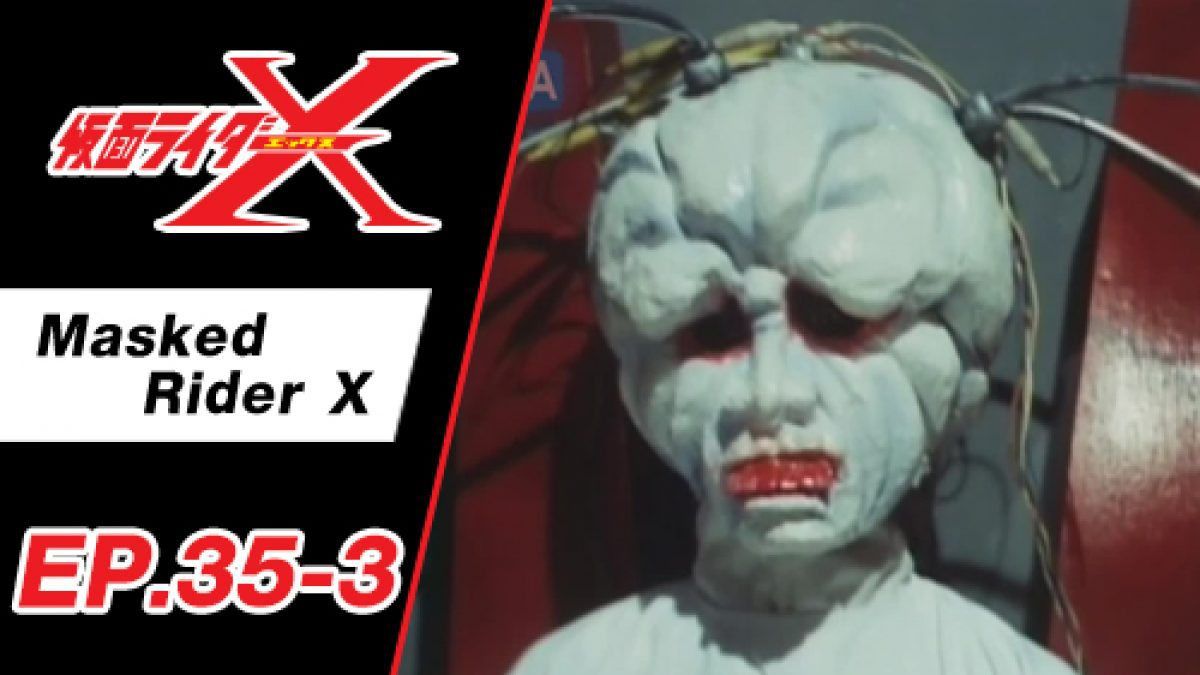 Masked Rider X ตอนที่ 35-3