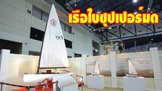 พระอัจฉริยภาพด้านการประดิษฐ์!! เรือใบมด โดยทรงออกแบบ และต่อด้วยพระองค์เอง