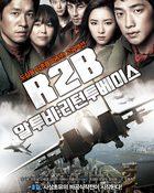 R2B : Return To Base ยุทธการโฉบเหนือฟ้า