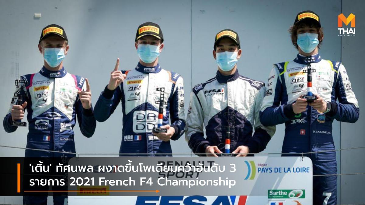 'เติ้น' ทัศนพล ผงาดขึ้นโพเดียมคว้าอันดับ 3 รายการ 2021 French F4 Championship