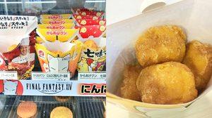 เดี๋ยวนะ Final Fantasy เปิดขาย ไก่ทอดคาราเกะ ในญี่ปุ่นด้วยละ น่ากินมากเลย