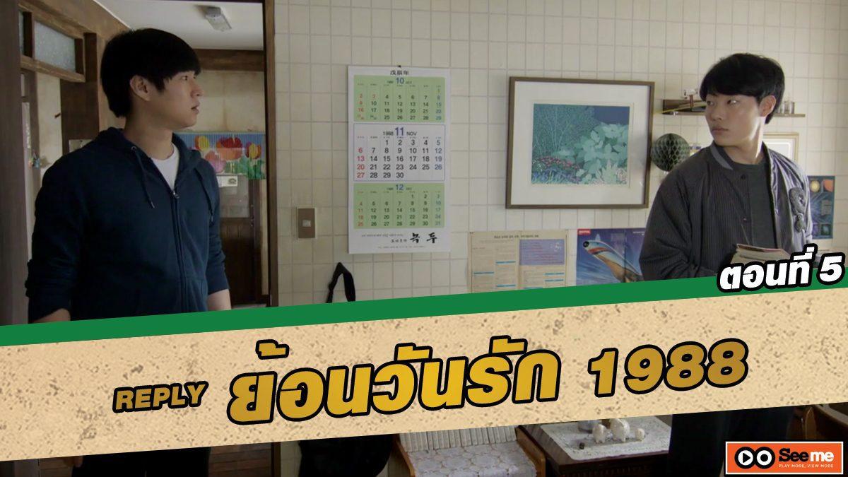 ย้อนวันรัก 1988 (Reply 1988) ตอนที่ 5 ความลับของซอนอู [THAI SUB]