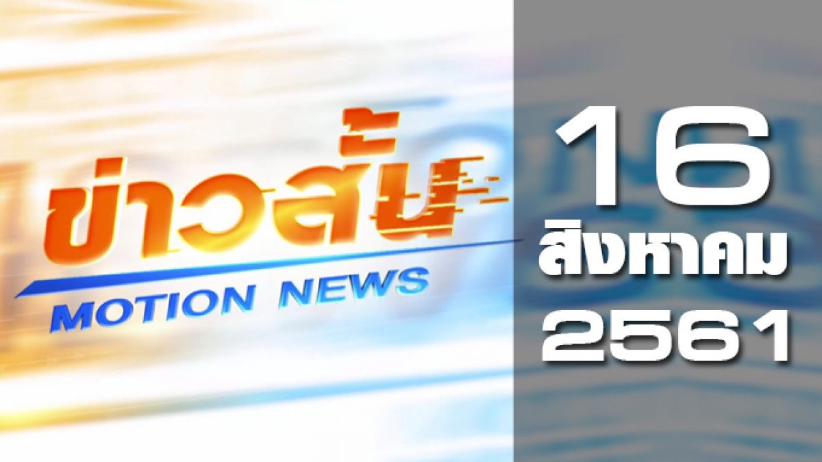 ข่าวสั้น Motion News Break 1 16-08-61