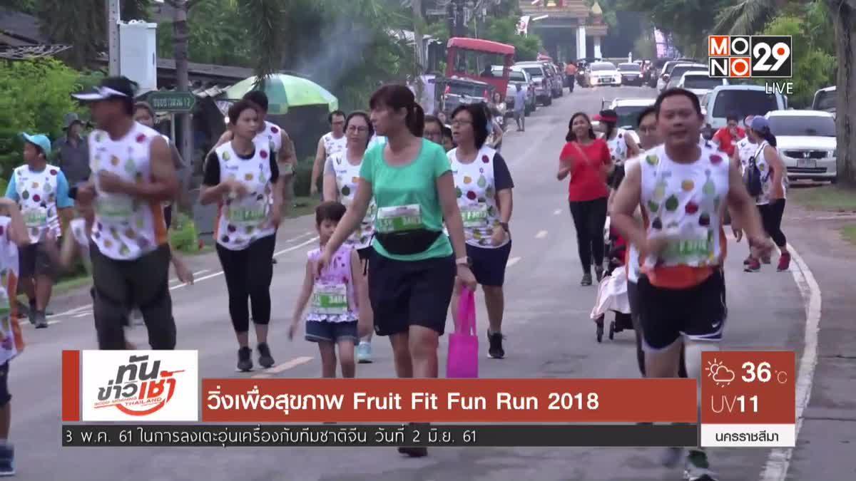 วิ่งเพื่อสุขภาพ Fruit Fit Fun Run 2018