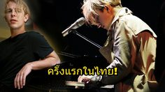 """ครั้งแรกในไทยกับศิลปินขวัญใจนักวิจารณ์เพลง """"Tom Odell"""" 27 มีนาคมนี้"""