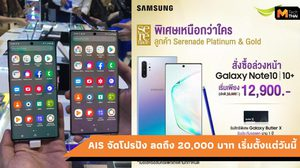 AIS จัดโปร Samsung Galaxy Note 10 ลดสูงสุดถึง 20,000 บาท