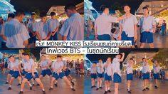 น้อง ๆ วง MONKEY KISS โคฟเวอร์ BTS ในชุดนักเรียน