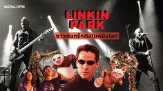 Linkin Park: ซาวด์แทร็คดังในหนังโลก