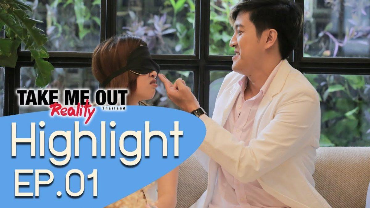 ภารกิจรักพิสูจน์ LOVE l Highlight - Take Me Out Reality S.2 EP.01 (19 พ.ย. 60)