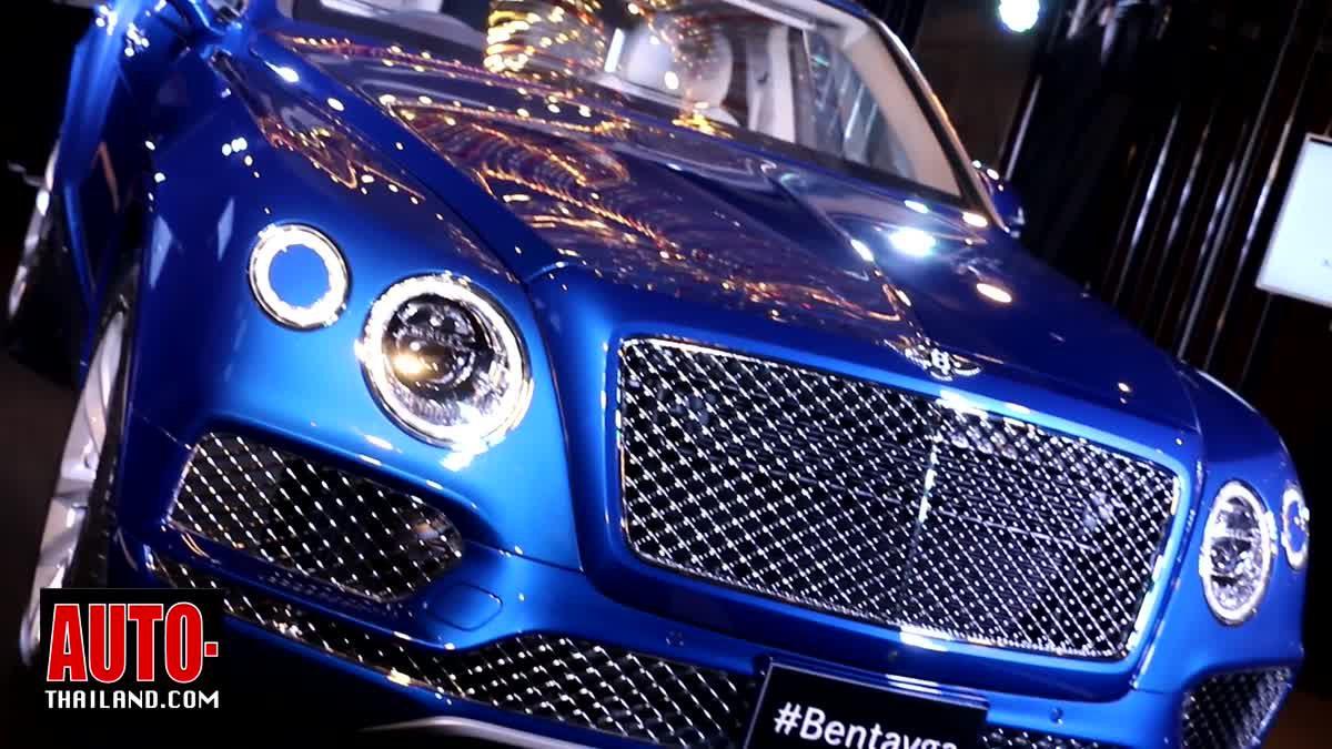 Bentley BENTAYGA ที่สุดแห่งแห่งยนตกรรม SUV กับค่าตัว 24.5 ล้านบาท