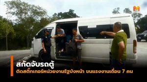 สกัดจับรถตู้ติดสติ๊กเกอร์หน่วยงานรัฐบังหน้า ขนแรงงานเถื่อน 7 คน