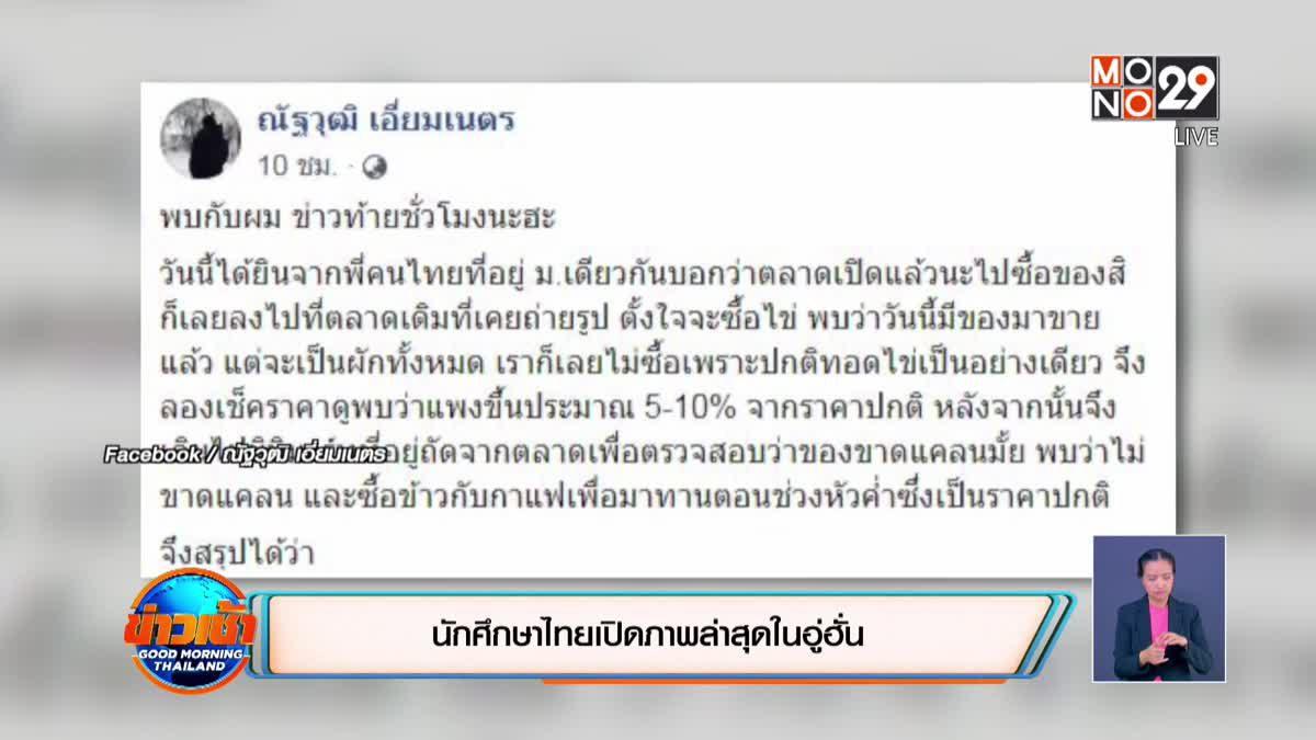 นักศึกษาไทยเปิดภาพล่าสุดในอู่ฮั่น