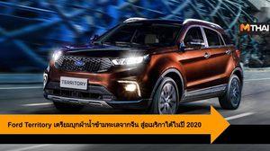 Ford Territory เตรียมบุกฝ่าน้ำข้ามทะเลจากจีน สู่ตลาดรถยนต์อเมริกาใต้ในปี 2020