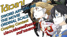 SWORD ART ONLINE THE MOVIE – ORDINAL SCALE Cosplay Contest