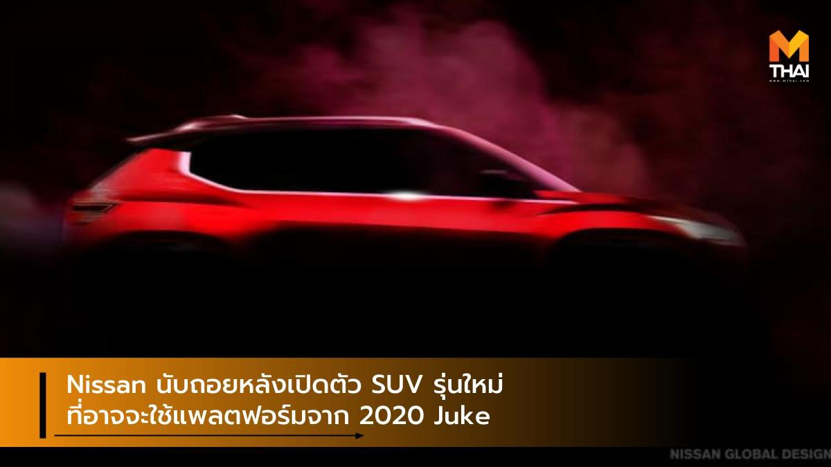 Nissan นับถอยหลังเปิดตัว SUV รุ่นใหม่ ที่อาจจะใช้แพลตฟอร์มจาก 2020 Juke