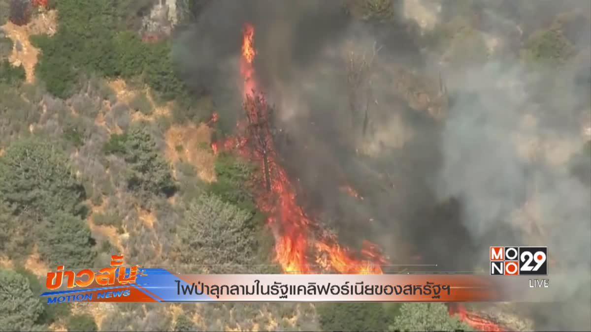 ไฟป่าลุกลามในรัฐแคลิฟอร์เนียของสหรัฐฯ