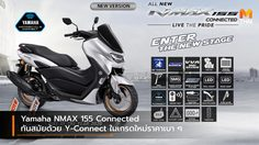 Yamaha NMAX 155 Connected ทันสมัยด้วย Y-Connect ในเกรดใหม่ราคาเบา ๆ
