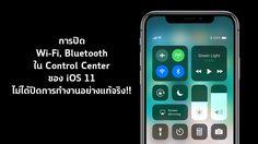 การปิด Wi-Fi, Bluetooth ใน Control Center ของ iOS 11 ทำให้ผู้ใช้เข้าใจผิดและเสี่ยงต่อความปลอดภัย