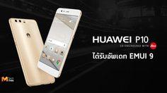 ผู้ใช้ Huawei P10 เตรียมเฮ!! ใกล้จะได้รับอัพเดท EMUI 9 แล้ว