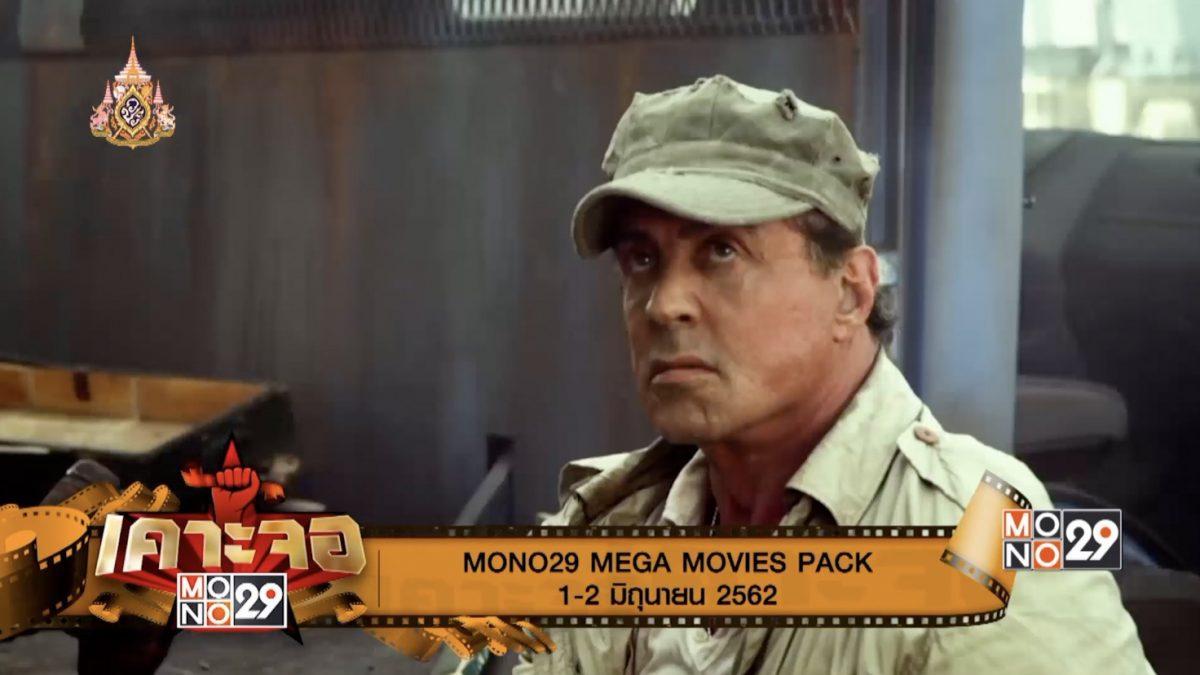[เคาะจอ 29] MONO29 MEGA MOVIES PACK 1-2 มิถุนายน 2562 (01-06-62)