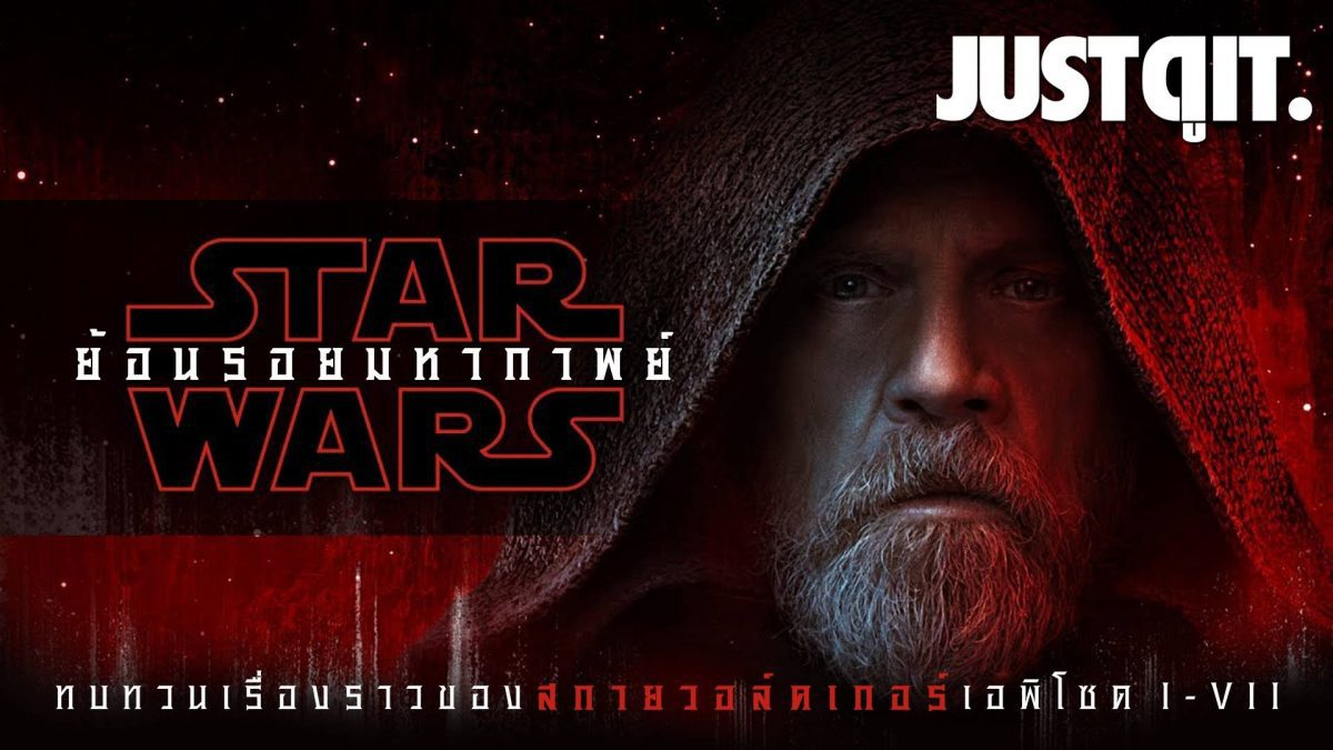 คลิปเดียวจบ! ย้อนรอยมหากาพย์ STAR WARS ภายใน 10 นาที #JUSTดูIT