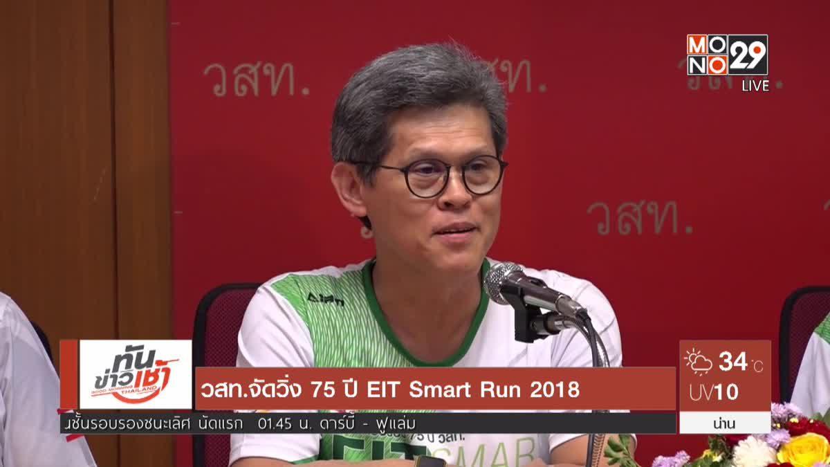 วสท.จัดวิ่ง 75 ปี EIT Smart Run 2018