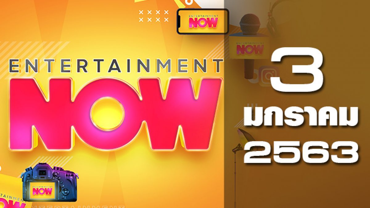 Entertainment Now 03-01-63