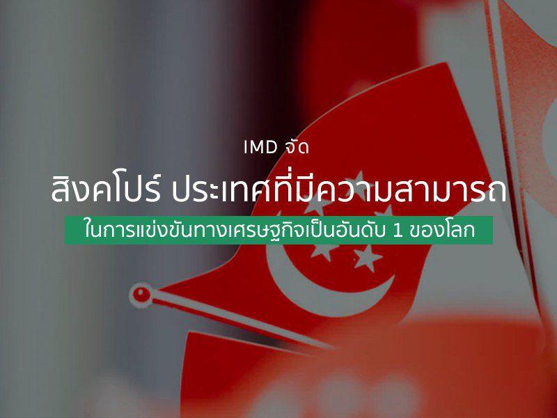 IMD จัดสิงคโปร์มีความสามารถในการแข่งขันทางเศรษฐกิจเป็นอันดับ 1 ของโลก