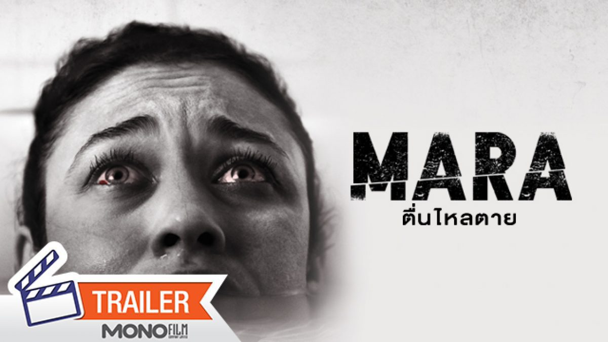 ตัวอย่างซับไทย Mara ตื่นไหลตาย [Official Trailer]