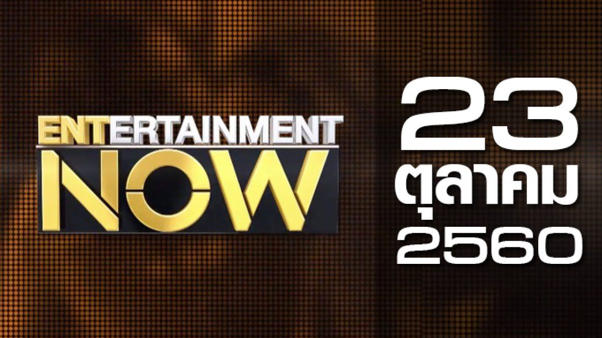 Entertainment Now 23-10-60