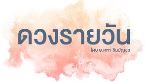 ดูดวงรายวัน ประจำวันอังคารที่ 6 มีนาคม 2561 โดย อ.คฑา ชินบัญชร