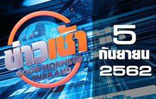ข่าวเช้า Good Morning Thailand 05-09-62