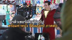 ภาคแรกยังไม่ทันฉาย!! โปรดิวเซอร์ และ ผู้กำกับ Shazam! พร้อมลุยโปรเจกต์ภาคต่อแล้ว