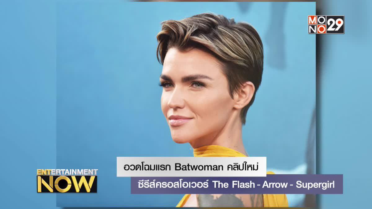 อวดโฉมแรก Batwoman คลิปใหม่ซีรีส์ครอสโอเวอร์ The Flash - Arrow - Supergirl