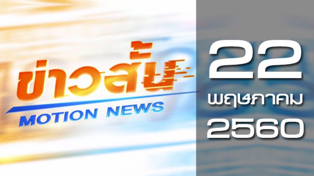 ข่าวสั้น Motion News Break 3 22-05-60