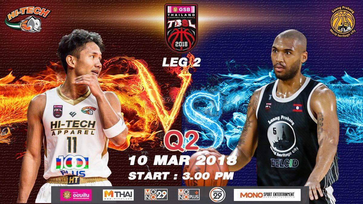Q2 Hi-Tech (THA)  VS  Luang Prabang (LAO) : GSB TBSL 2018 (LEG2) 10 Mar 2018
