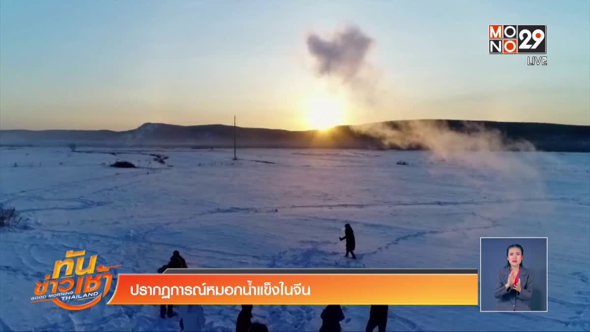 ปรากฏการณ์หมอกน้ำแข็งในจีน