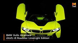 BMW จับมือ Alcantara เปิดตัว i8 Roadster LimeLight Edition สีเขียวมะนาวเปรี้ยวจี๊ด
