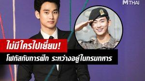 คิมซูฮยอน ไม่รับการดูแลพิเศษในฐานะคนดัง – ไม่ให้ใครไปเยี่ยมระหว่างอยู่ในกรมทหาร!