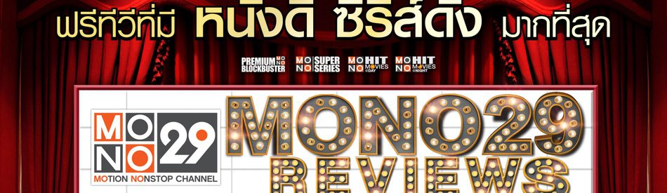 Mono29 Reviews