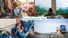 คาดการณ์ เทรนด์ท่องเที่ยว 2020 ปีแห่งการท่องเที่ยวเชิงสำรวจ