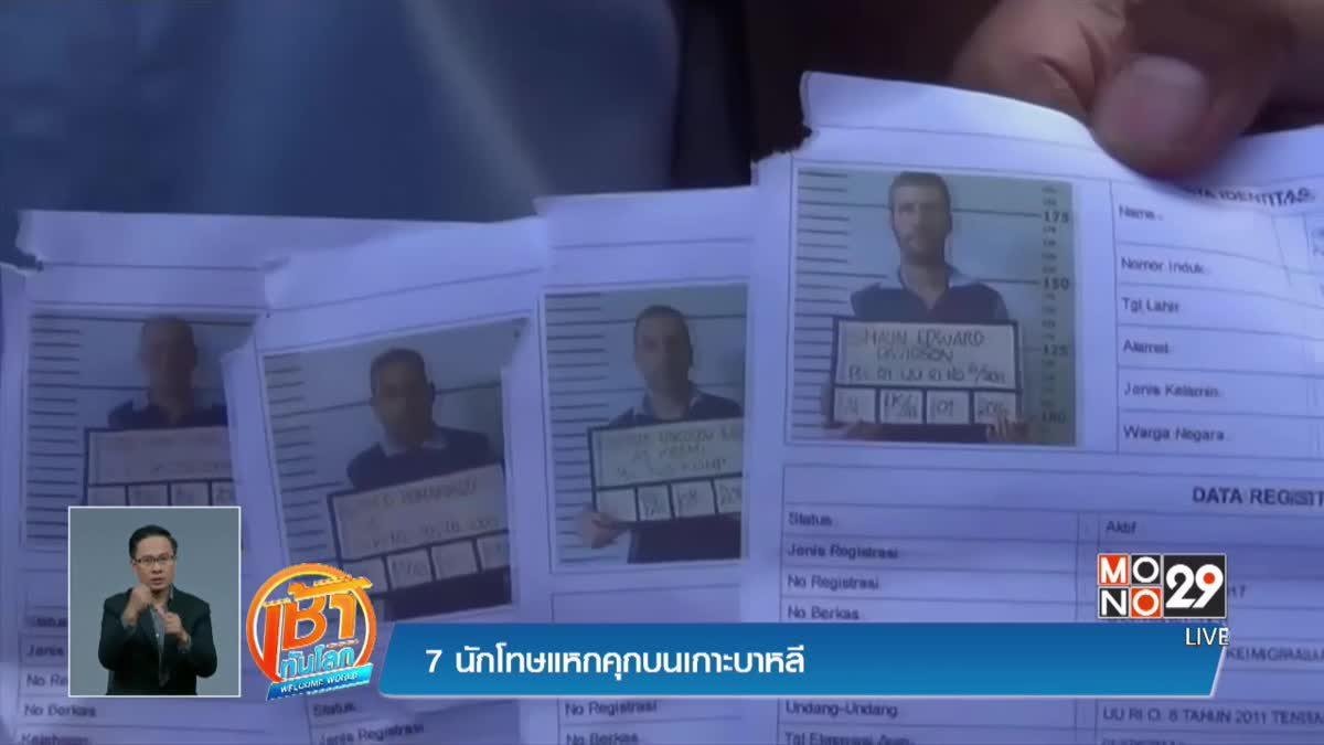 7 นักโทษแหกคุกบนเกาะบาหลี